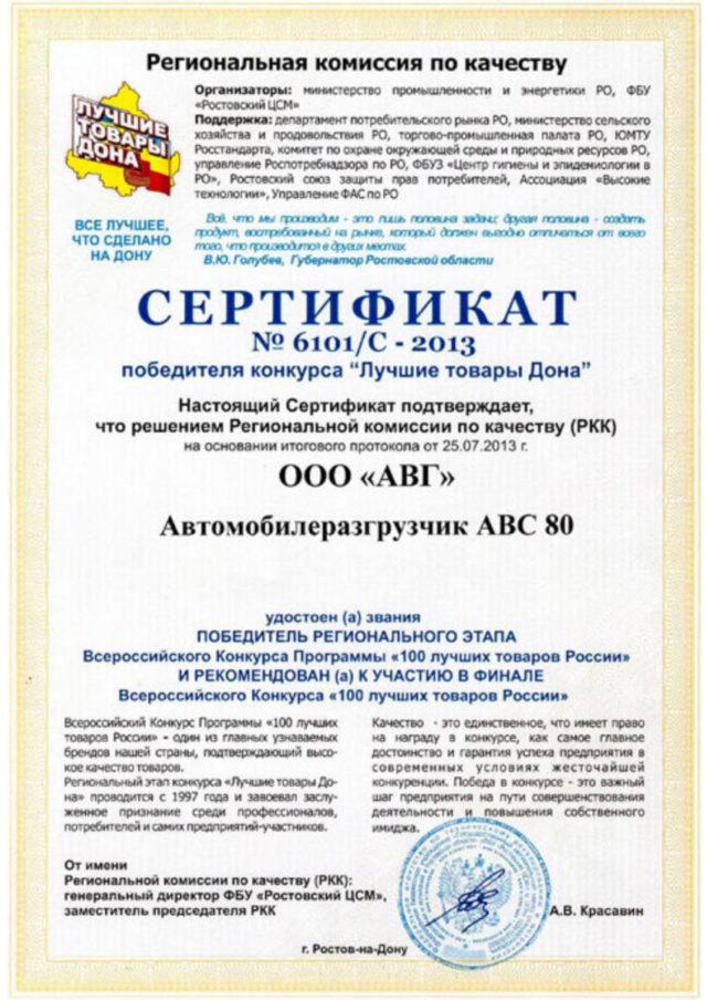 Награды партнёров / Награды за качество продукции. ГК «АВГ», г. Батайск, Ростовская область.