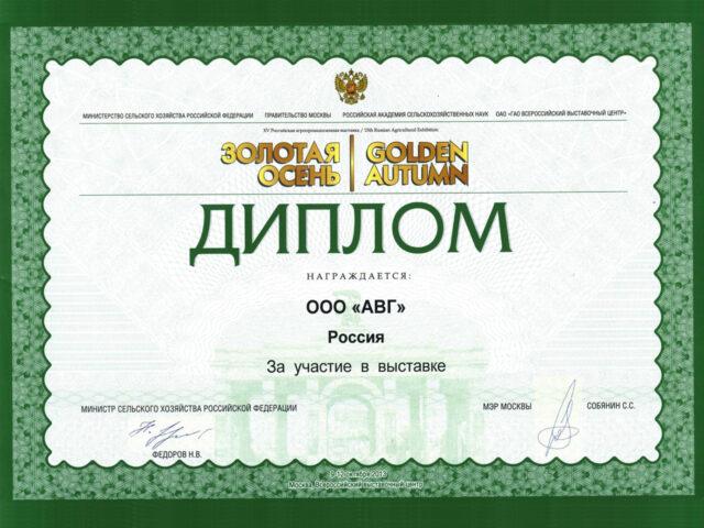Награды федеральных выставок. ГК «АВГ», г. Батайск, Ростовская область.