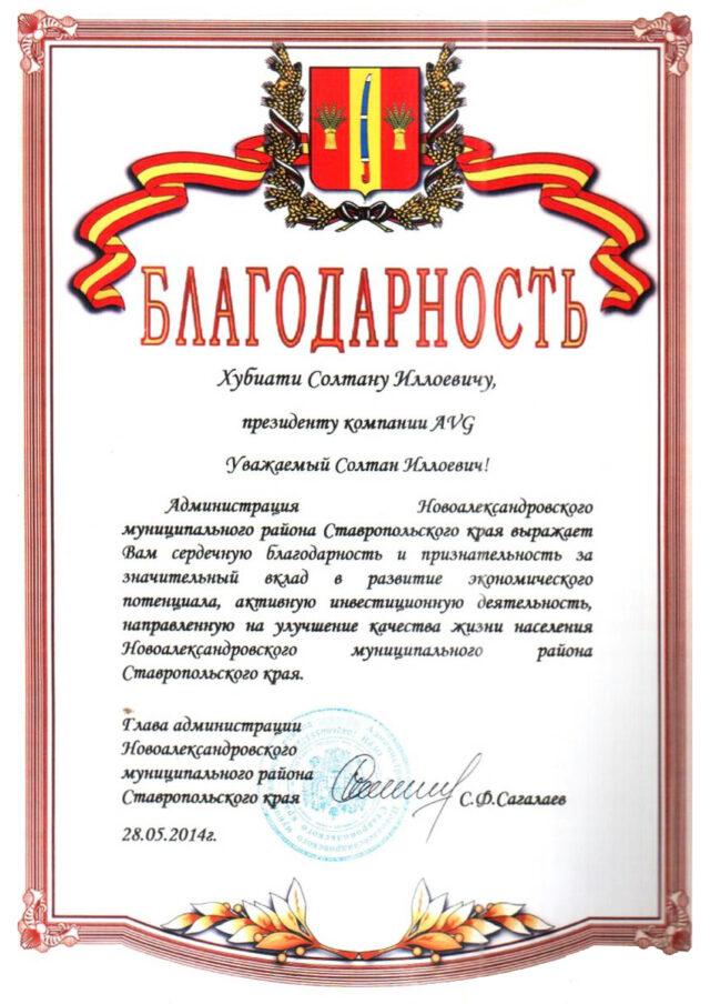 Награды региональных выставок. ГК «АВГ», г. Батайск, Ростовская область.